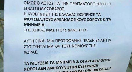 Η ανακοίνωση που μοιράζουν στους τουρίστες οι απεργοί στην Ακρόπολη