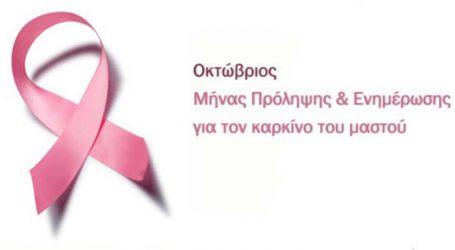 Η Περιφέρεια Θεσσαλίας φωταγωγείται για την παγκόσμια εκστρατεία ενημέρωσης κατά του καρκίνου του μαστού