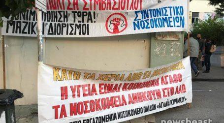 Κινητοποίηση και πορεία κάνουν οι εργαζόμενοι στα νοσοκομεία