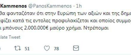 Πέρασαν οι συνταγματικές αλλαγές στην ΠΓΔΜ, ανοίγει ο δρόμος για την αλλαγή ονομασίας
