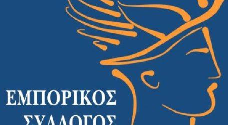 Ειδικές προσφορές για τρίτεκνες οικογένειες από τον Εμπορικό Σύλλογο Τυρνάβου