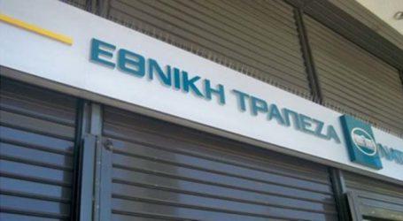 Δώτιον Πεδίο για το κλείσιμο της Εθνικής Τράπεζας στην Αγιά:«Καλούμε τον κόσμο να αντιδράσει»
