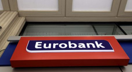 H Eurobank πούλησε «κόκκινα» καταναλωτικά ύψους 2 δισ. ευρώ