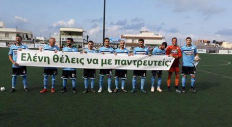 Απίθανη πρόταση γάμου ποδοσφαιριστή στη Γ' Εθνική [εικόνα & βίντεο]