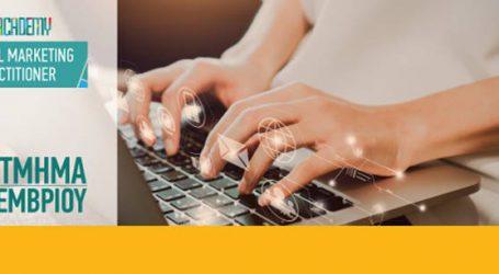 Digital Marketing Practitioner, στις 5 Νοεμβρίου ξεκινά νέο τμήμα του εκπαιδευτικού προγράμματος