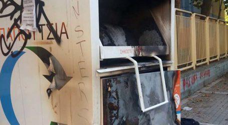 Ξεφύγαμε: Έκαψαν και κάδο ανακύκλωσης ρούχων δίπλα σε σχολεία στη Λάρισα