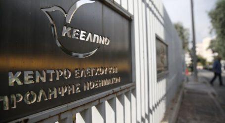 Έρχεται νομοσχέδιο για τη θεσμική αναδιοργάνωση του ΚΕΕΛΠΝΟ