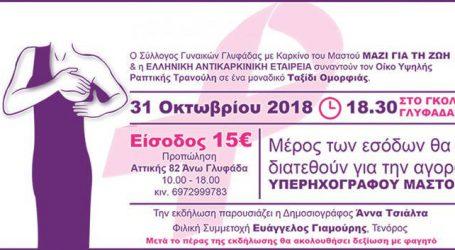 Χρυσός Χορηγός το ΙΕΚ ΑΛΦΑ στην εκδήλωση για τον καρκίνο του μαστού