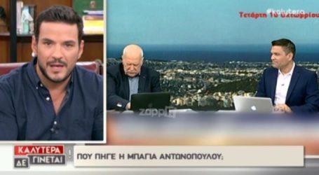 Μπάγια Αντωνοπούλου: Αποκαλύφθηκε όλο το παρασκήνιο για την απουσία της από το Καλημέρα Ελλάδα!