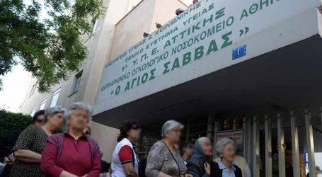 Διάθεση 22 εκατ. ευρώ από το αποθεματικό του κράτους στα ογκολογικά νοσοκομεία