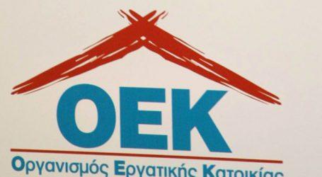 Σύσκεψη για τους δανειολήπτες του πρώην ΟΕΚ στο Εργατικό Κέντρο Λάρισας