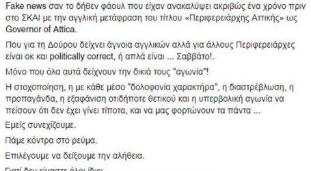 Η απάντηση της Ρένας Δούρου στην κριτική του ΣΚΑΪ