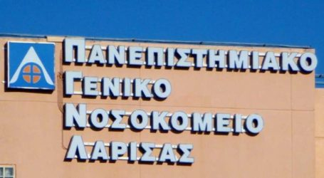 Η νέα διοίκηση των δυο νοσοκομείων της Λάρισας
