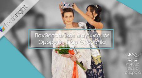 Στη Λάρισα στη 1 Δεκεμβρίου ο 5ος Πανθεσσαλικός Διαγωνισμός Ομορφιάς