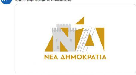 Το λογότυπο της ΝΔ τιμά την Θεσσαλονίκη