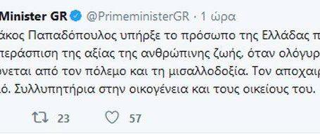 Το μήνυμα του Αλέξη Τσίπρα για τον θάνατο του Κυριάκου Παπαδόπουλου
