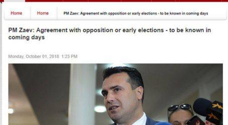 Συμφωνία με την αντιπολίτευση ή πρόωρες εκλογές