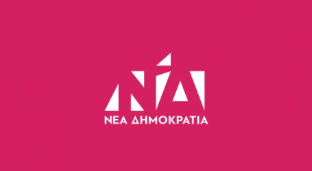 Η ΝΔ επιβεβαίωσε το TheNewspaper.gr