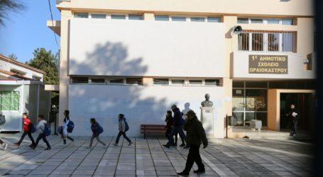 Σύρος πρόσφυγας στο ΔΣ του συλλόγου γονέων σε σχολείο του Ωραιοκάστρου