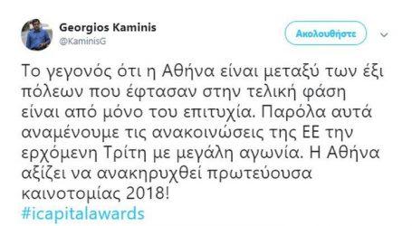 Πρωτεύουσα καινοτομίας για το 2018 η Αθήνα