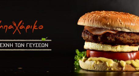 Αν ψάχνεις το κορυφαίο burger τότε πρέπει να πας στο ΜΠΑΧΑΡΙΚΟ!