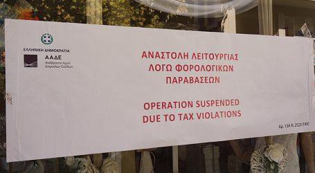 ΑΠΟΚΛΕΙΣΤΙΚΟ: Το ΣΔΟΕ έβαλε λουκέτο σε κατάστημα του Βόλου για φορολογικές παραβάσεις