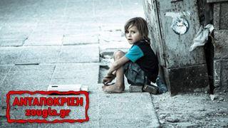 «Θερίζει» η παιδική φτώχεια στην Ε.Ε και τα κονδύλια δεν φθάνουν!