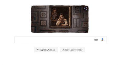 Η Google τιμά σήμερα τη γέννηση του διάσημου ζωγράφου Μουρίγιο με ένα doodle