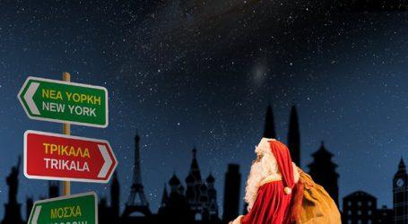 Ο Μύλος των Ξωτικών στα Τρίκαλα «Ταξίδι στα Χριστούγεννα του κόσμου»