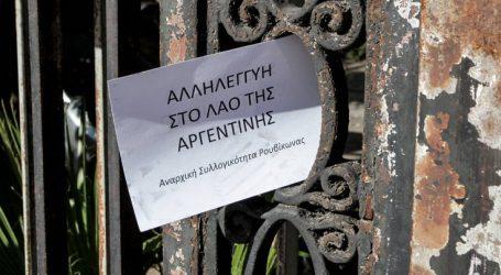 Εννέα προσαγωγές μετά την εισβολή του Ρουβίκωνα στην πρεσβεία της Αργεντινής