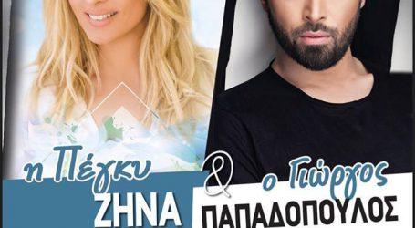 Η Πέγκυ Ζήνα και ο Γιώργος Παπαδόπουλος τραγουδούν για το Ορφανοτροφείο