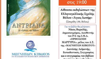 Παρουσίαση βιβλίου «Αντριάνα, το τζιβαέρι της 'Ιμβρου» του Δ. Καραβασίλη