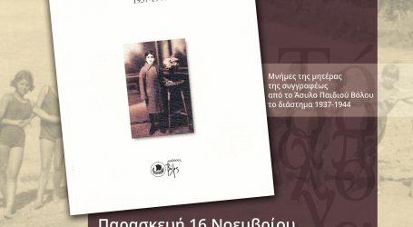 Παρουσίαση βιβλίου «Τόσο απλό ν' αγαπάς» στο Μουσείο της Πόλης