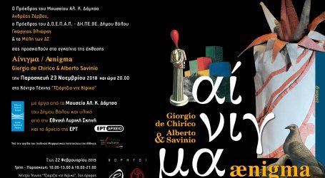 Εγκαίνια της Έκθεσης  Αίνιγμα/Ænigma. Giorgio de Chirico & Alberto Savinio