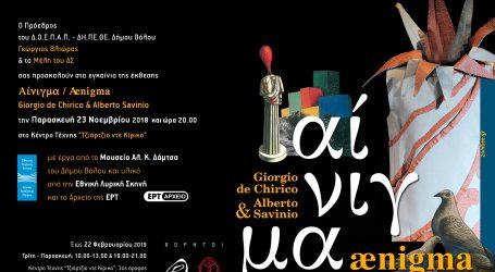 Εγκαίνια της ΈκθεσηςΑίνιγμα/Ænigma. Giorgio de Chirico & Alberto Savinio στον Βόλο
