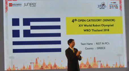 Τέταρτες στον κόσμο 2 ελληνικές ομάδες στην Ολυμπιάδα Εκπαιδευτικής Ρομποτικής