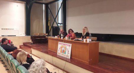 """Στην ημερίδα δομών αλληλεγγύης κεντρικής Ελλάδας συμμετείχαν οι Λαρισαίοι """"Ενεργοί Πολίτες"""""""