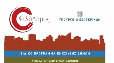 Ο Δήμος Ρήγα Φεραίου εντάχθηκε στο πρόγραμμα «Φιλόδημος»