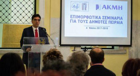 Δωρεάν επιμορφωτικά σεμινάρια για τους δημότες της πόλης του Πειραιά