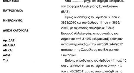Η νέα αίτηση στον ΕΦΚΑ για τα αναδρομικά στις συντάξεις