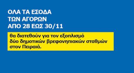 Ολοκληρώνεται η λειτουργία του πρώτου ΙΚΕΑ Pop-Up Store στην Ελλάδα