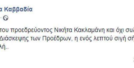 Αντιδρά βουλευτής του ΣΥΡΙΖΑ στην απόφαση για ενός λεπτού σιγή για Κατσίφα