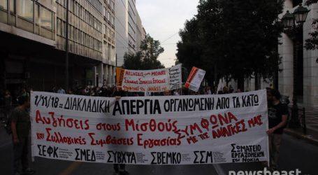 Συλλαλητήριο στο υπουργείο Εργασίας για την αύξηση μισθών