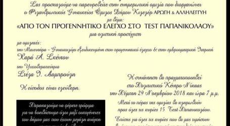 «Από τον προγεννητικό έλεγχο στο test Παπανικολάου» – Εκδήλωση στη Νίκαια
