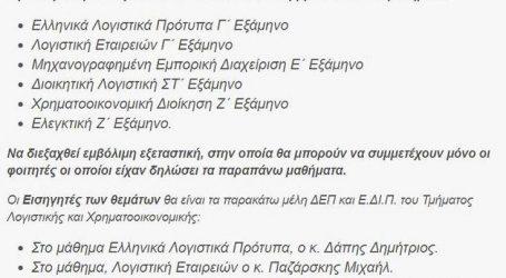 Ακυρώθηκαν οι εξετάσεις στο μάθημα του καθηγητή «Φακελάκη» στο ΤΕΙ Σερρών