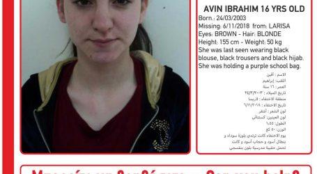 Εξαφανίστηκε 16χρονη από το Κουτσόχερο – Στη δημοσιότητα τα στοιχεία της από το «Χαμόγελο του Παιδιού»