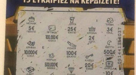 Κύμα μεγάλων κερδών σε περίπτερα και μίνι μάρκετ με το ΣΚΡΑΤΣ