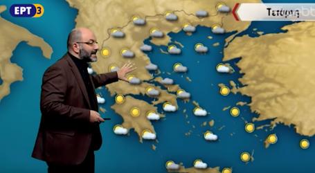 Πού αλλάζει ο καιρός με λίγες βροχές και πτώση της θερμοκρασίας