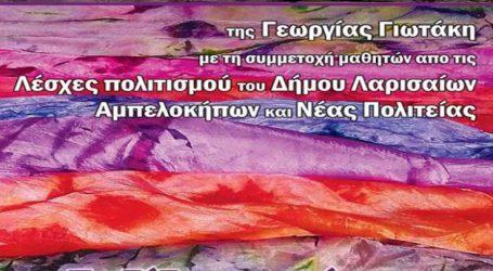 Στις 2 Δεκεμβρίου στο Χατζηγιάννειο τα εγκαίνια της έκθεσης ζωγραφικής της Γεωργίας Γιωτάκη
