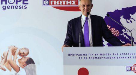 Η ΓΙΩΤΗΣ στηρίζει την ελπίδα νέας ζωής στην Ελλάδα